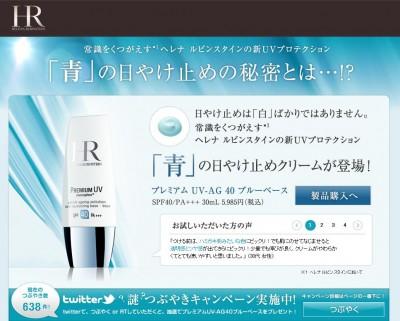 HR_BlueUV